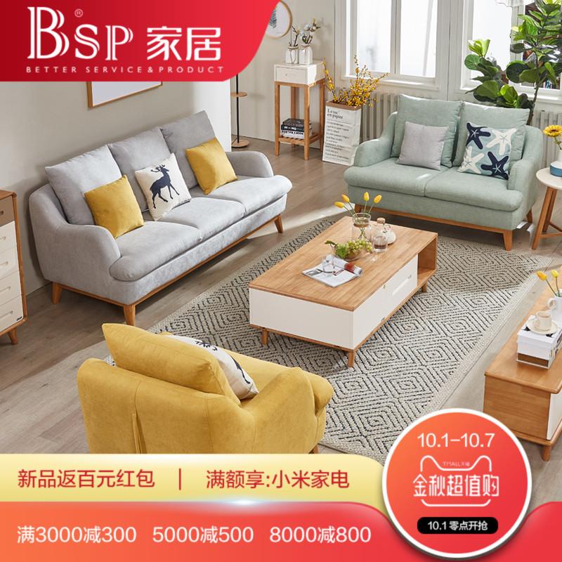 北欧实木布艺沙发现代简约大小户型可调节头枕客厅沙发组合家具