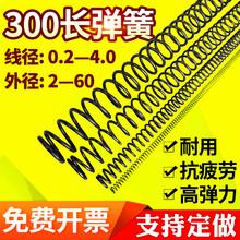 弹簧钢大小压缩弹簧压力弹簧300长压簧Y型回位强力弹簧订制可定做