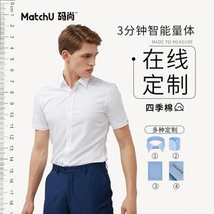 码尚 智能AI定制 男士衬衫 多色可选 德国科德宝衬布 天然河贝扣 179元包邮 免费绣字