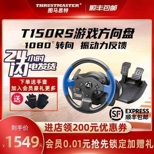 图马思特t150rs方向盘赛车pc模拟器