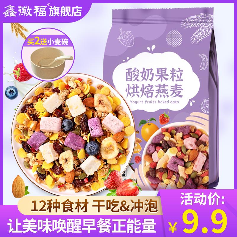 烘焙坚果水果酸奶果粒燕麦片即食早餐速食懒人代餐饱腹食品冲饮图片