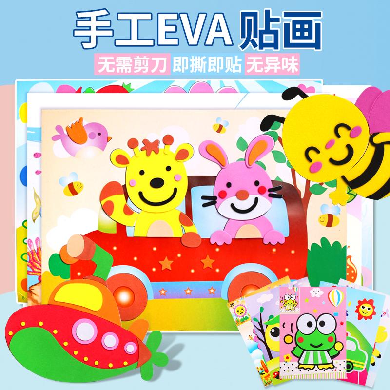 立体贴画eva卡通儿童3d手工制作材料包幼儿园小班手工diy宝宝玩具