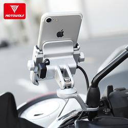 摩多狼铝合金电动摩托车手机支架自行车导航架骑行防震防抖可充电