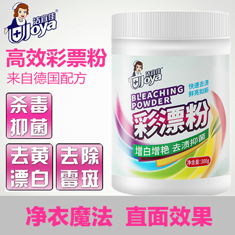 Color bleach color white clothes restore general color bleaching powder white clothes decontamination, stain removing and yellow liquor removing artifact