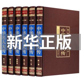 【完整无删减】中华名人大传全集正版