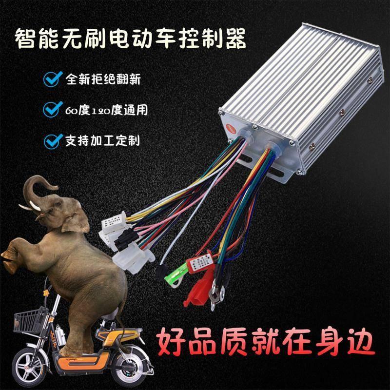 电动电瓶车控制器智能无刷双模12v24v36v48v350w6管播种机割草机