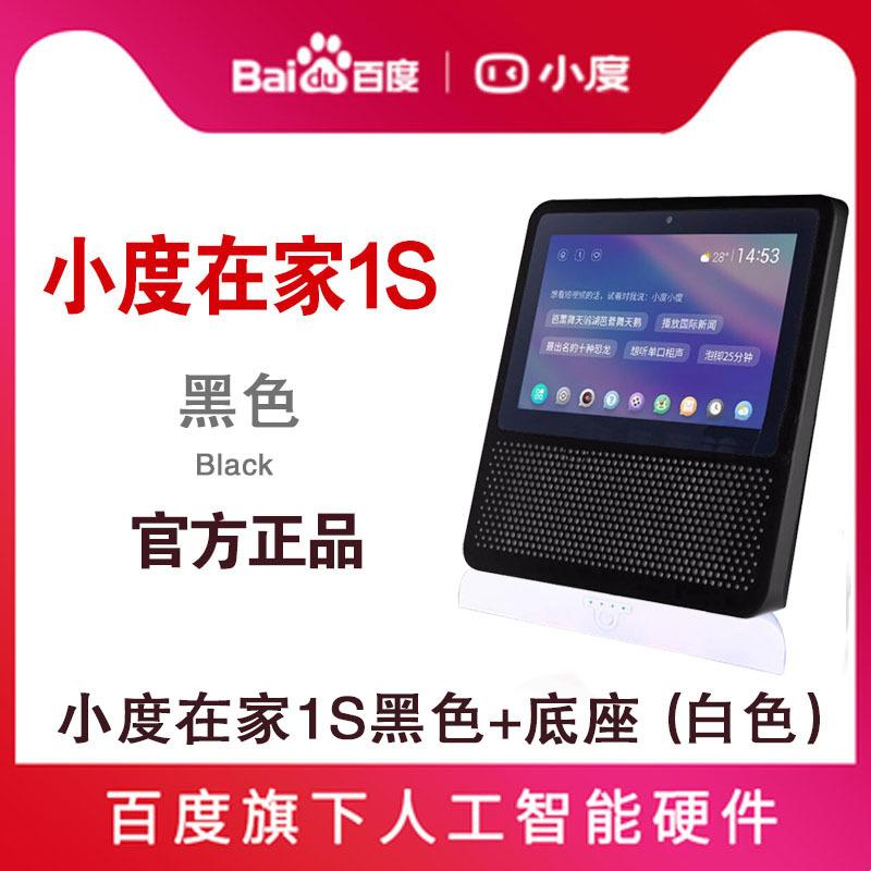 满470.00元可用1元优惠券小度 NV6101日本屏wifiai智能音箱小杜nv61011c向往 生活同款1