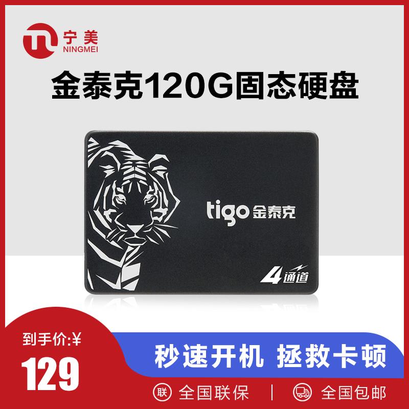 电脑台式机120g固态盘20g固态硬盘ssd笔记本宁美国度 s3001