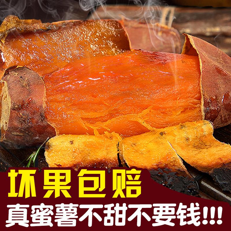 红薯新鲜蜜薯糖心烟薯25沙地番薯流油烤地瓜5斤农家自种现挖山芋(用10元券)