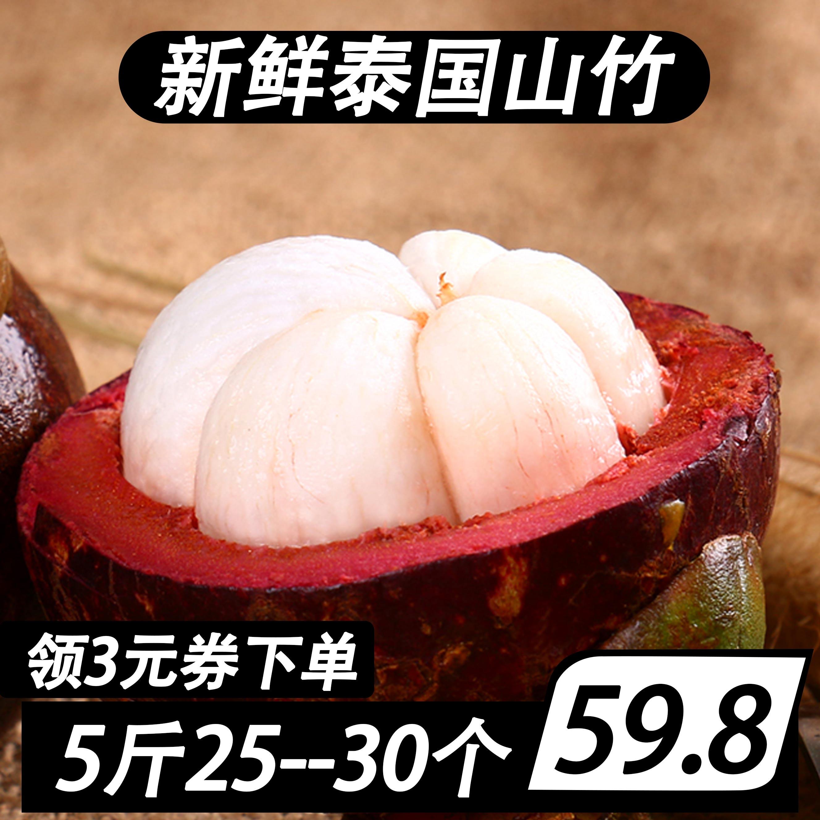泰国进口山竹5斤净重新鲜热带水果包邮当季团购麻竹孕妇时令水果