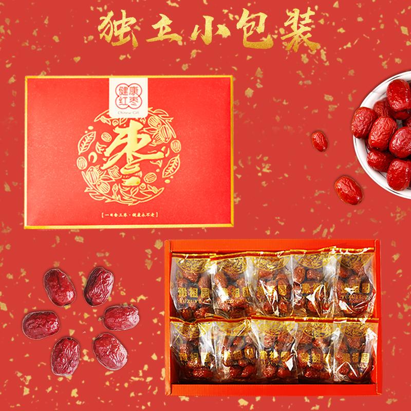 新货新疆红枣灰枣998礼盒装健康年货特产零食大礼包非特级枣 和田