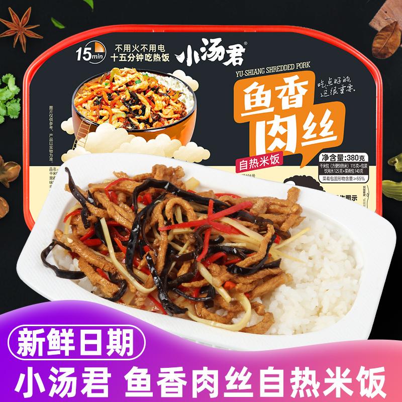 小汤君自热米饭鱼香肉丝380g*2盒自加热速食懒人快餐盒饭方便米饭