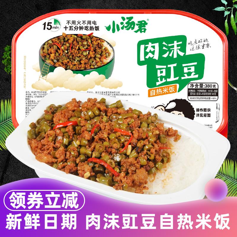小汤君肉沫豇豆自热米饭大份量380g*12盒速食食品懒人食品自热饭