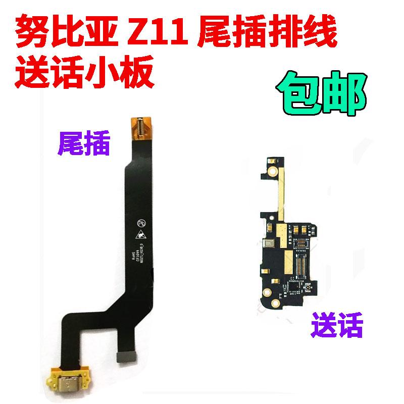 原装 努比亚Z11 nx531j送话器小板 麦克风 NX527j 充电尾插排线
