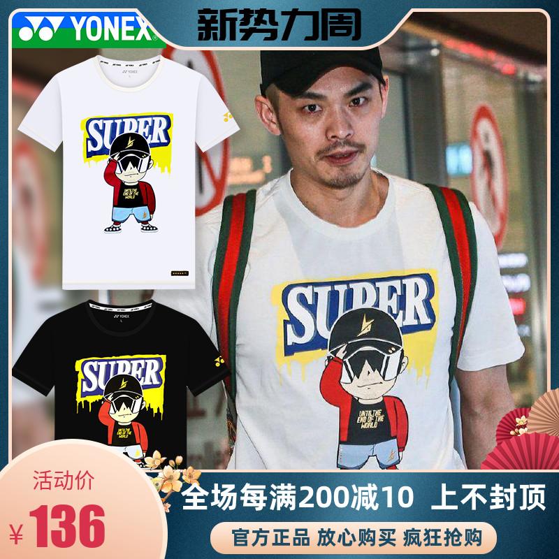 尤尼克斯羽毛球服林丹同款短袖T恤YY卡通运动文化衫10020/10018LD