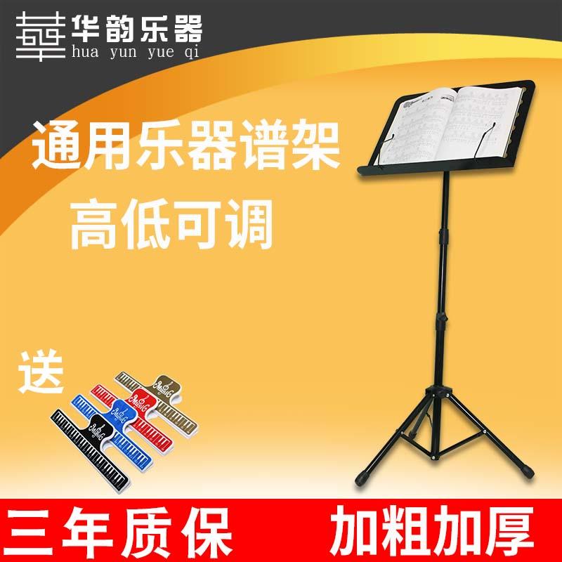 古筝谱架琴谱支架乐谱书架家用吉他普架子便携式放谱子的曲谱琴架