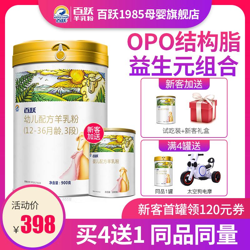 【官网正品】百跃3段900克g羊奶粉12月03日最新优惠