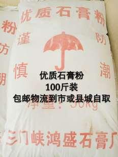 兽用优质石膏粉饲料原料添加剂猪牛羊鸡鸭鹅用硫酸钙饲料级石膏粉