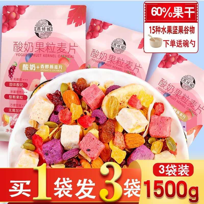 【买1送1】酸奶坚果水果麦片2斤