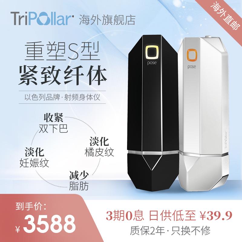 Tripollar POSE美体仪家用射频以色列电子塑形仪 美容仪,可领取200元天猫优惠券