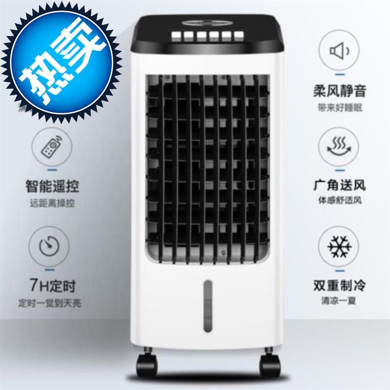 (用1元券)夏天书房空调扇家t制冷省电冷气扇