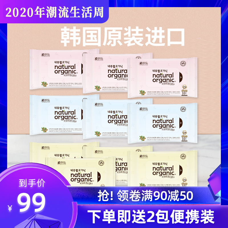 Natural organic lucky O baby wipes imported from Korea