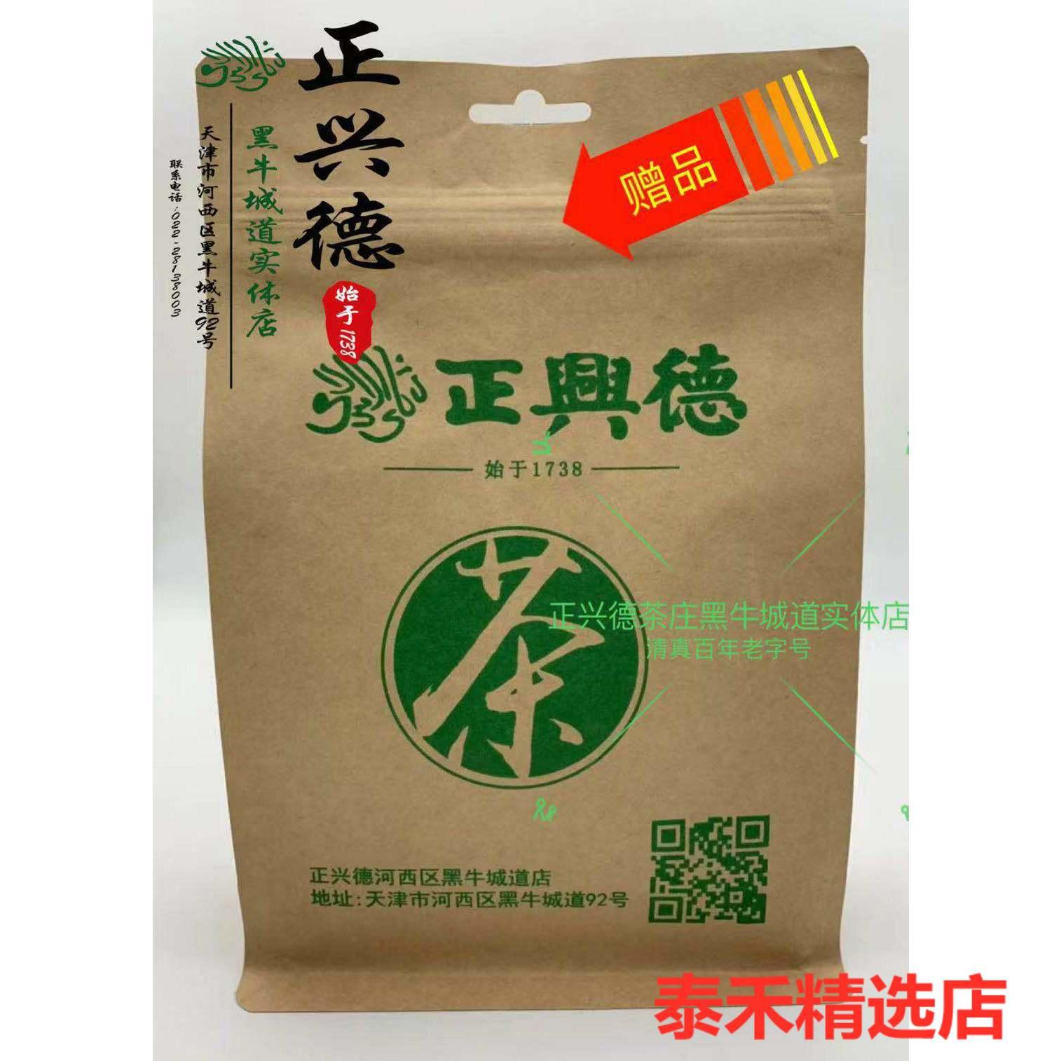 Обработка чая Артикул 614269255229