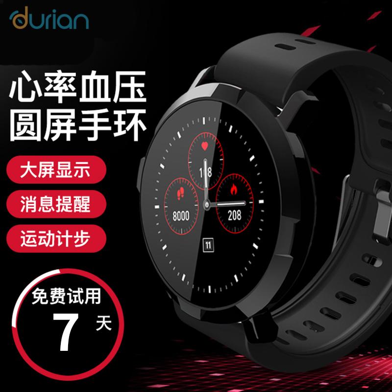 durian多功能圆形彩屏智能手环血压心率睡眠监测手表男女 防水跑步计步器4代