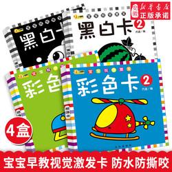 黑白卡片婴儿早教卡视觉激发 0-6个月新生的儿宝宝训练视力彩色卡图片 0-1岁初生婴幼儿颜色识别卡认知识图卡片儿童智力开发书籍zc