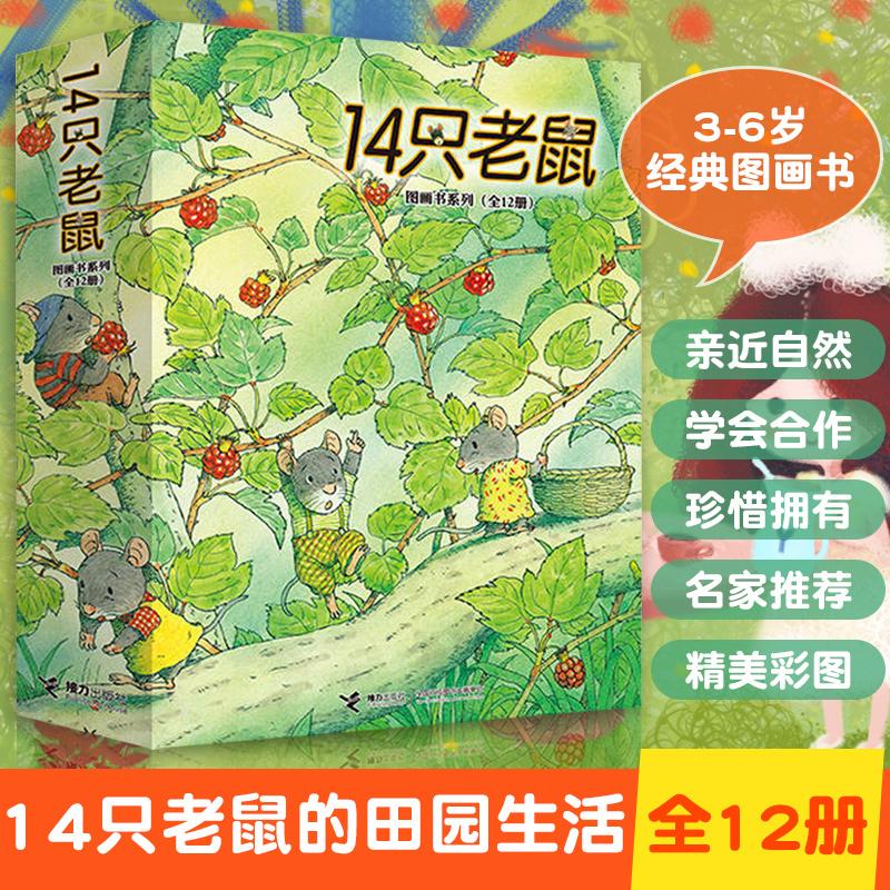正版童书14只老鼠全集(共12册) 岩村和朗著 享受自然之美体会亲情之爱 14只老鼠大搬家十四只老鼠系列 3-6岁卡通动漫图画畅销书