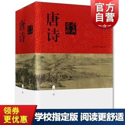 唐诗鉴赏辞典新一版大全集工具书籍