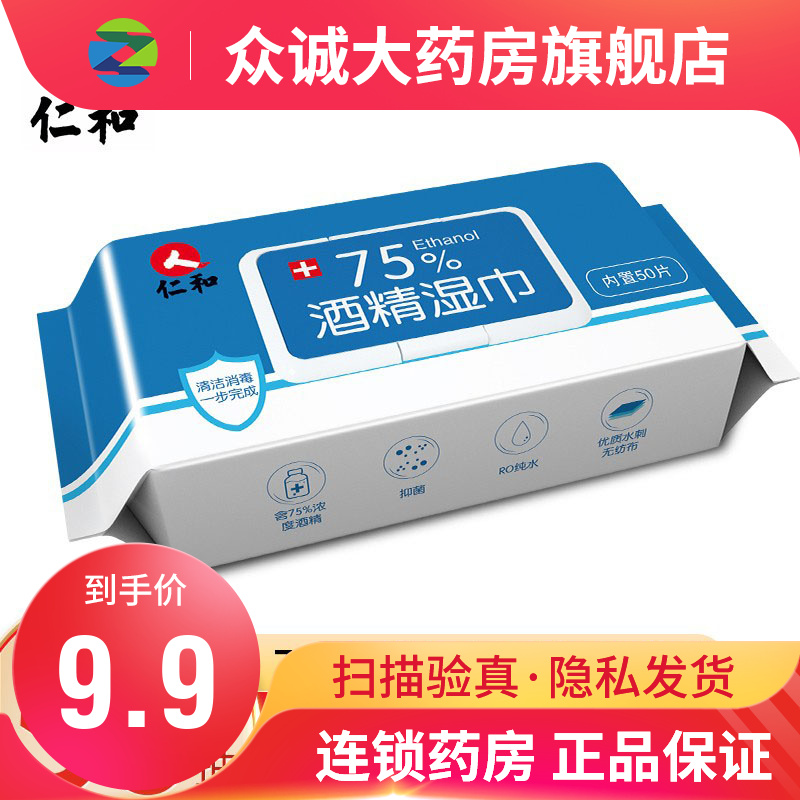 Renhe 75% alcohol wipes household portable bag children students disposable disinfection gentle skin wipe mobile phone