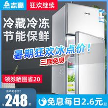 志高租房小冰箱小型二人家用宿舍冷藏冷冻双门节能静音迷你电冰箱