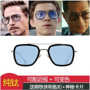 钢铁侠眼镜框纯钛蜘蛛侠唐尼同款太阳镜男潮蓝变色近视墨镜伊迪斯
