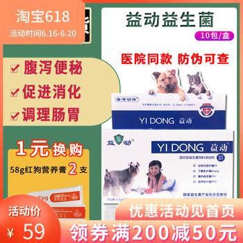 普泽益动宠物益生菌猫咪狗狗调理肠胃腹泻拉稀消化不良复合益生菌