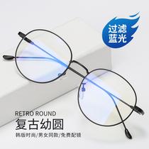 防蓝光辐射电脑手机眼镜男平面平光镜框女韩版潮无度数护目近视镜