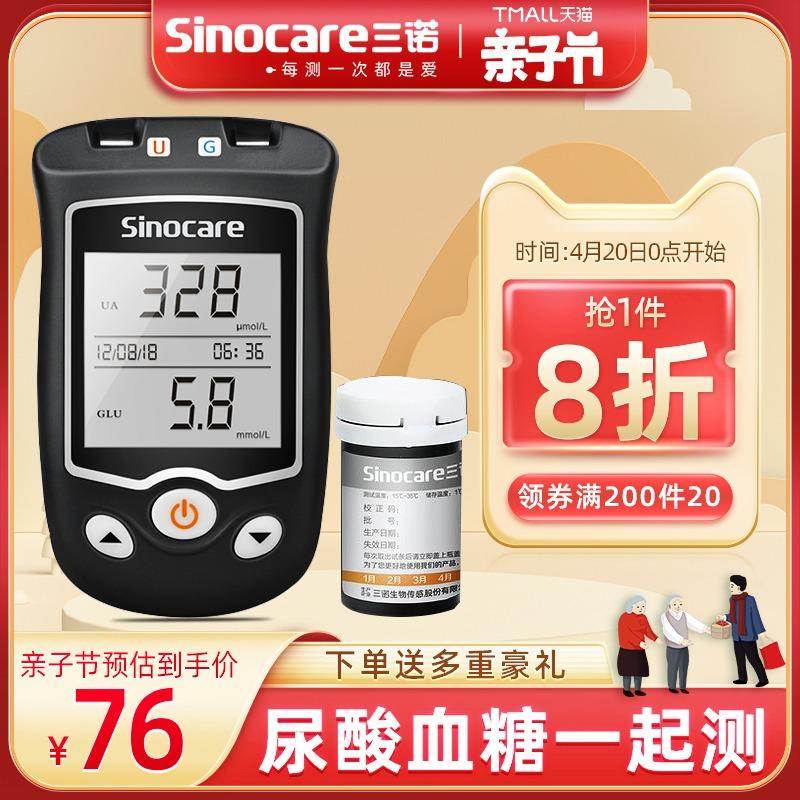 三诺血糖测试仪测尿酸检测仪家用试纸条痛疼风医用高精准的仪器定