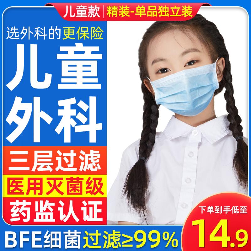 使い捨て子供用外科マスクは、防塵防菌の3階に厚い通気性を持つ50の医療を提供しています。