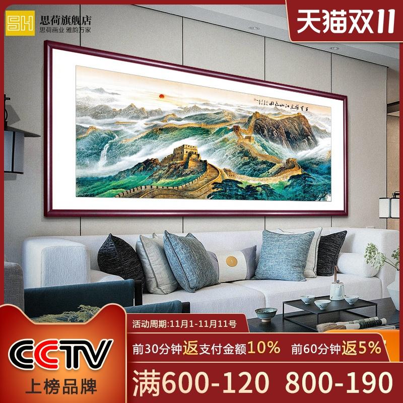 山水国画风水靠山挂画新中式万里长城图办公室字画客厅装饰背景墙图片