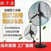 工业电风扇强力落地扇大风量牛角扇商用机械大功率车间工厂壁挂式