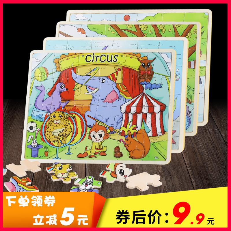 儿童木质拼图早教益智幼儿宝宝2-3-4-6岁男女孩智力开发积木玩具