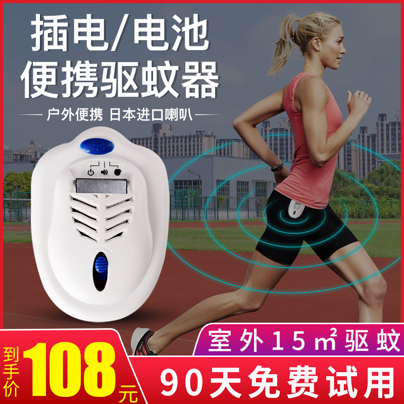 Ultrasonic mosquito repellent portable outdoor powerful electronic insect repellent artifact anti mosquito large plug-in multifunctional lamp