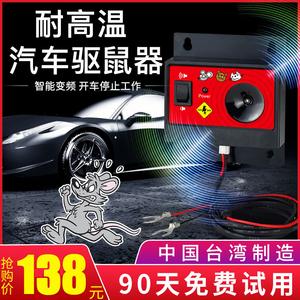 驱鼠器车用发动机舱专用 超声波防鼠老鼠驱赶器 车载车用驱鼠神器