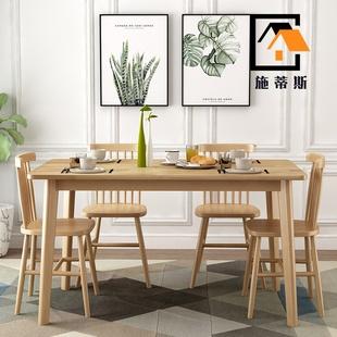 北欧橡胶木烤漆餐桌椅组合餐厅小户型现代简约长方形家用实木饭桌