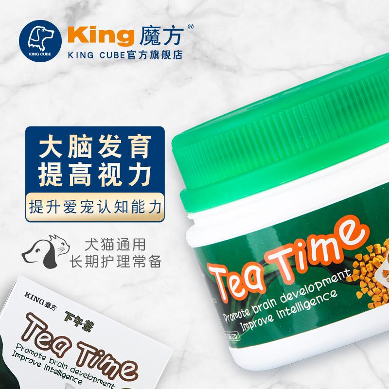 King cube魔方健脑益智卵磷脂400g宠物狗美毛补脑零食DHA鱼肝油