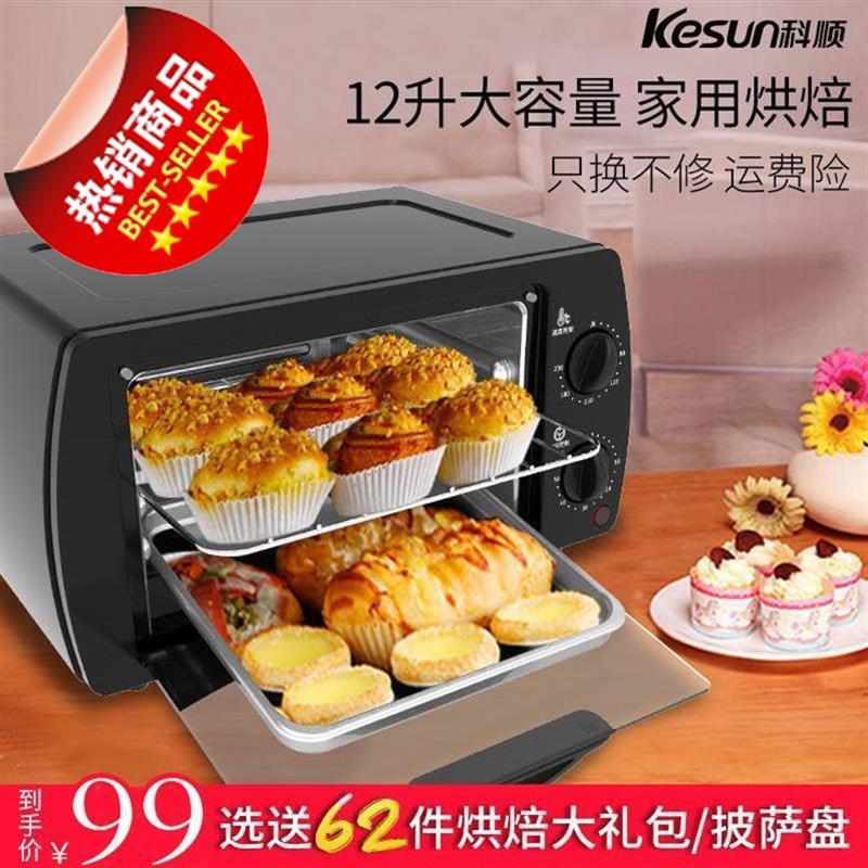 迷你宿舍特价电7烤肉家用小型焗炉券后138.18元
