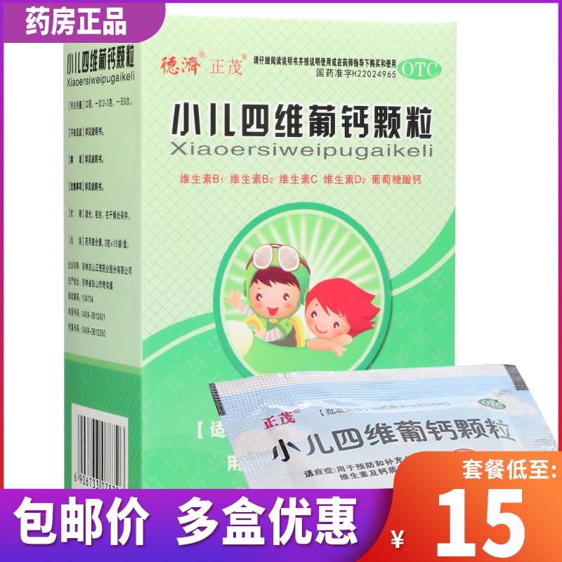 徳済小児四維グルカンカルシウムの粒子3 g*18袋はビタミンとカルシウムのビタミンカルシウムの欠乏症を補充します。