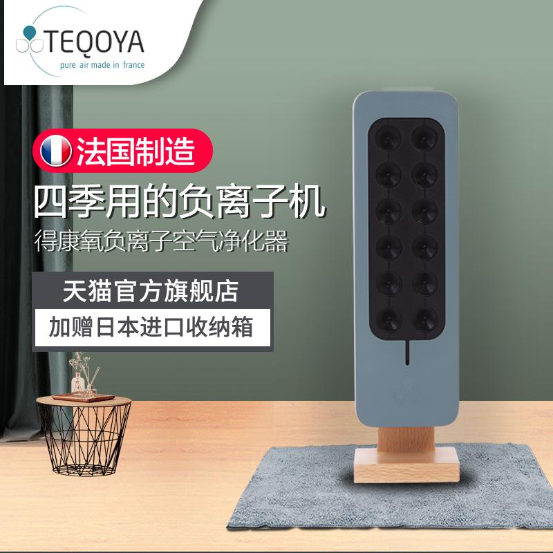 [teqoya得康氧旗舰店家用新风机]法国进口TEQOYA得康氧负离子空气月销量3件仅售4568元