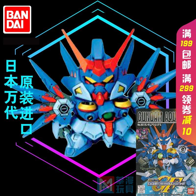 万代 BB SD Q版 GG 50 Gundam Aquarius 水瓶座高达 拼装模型