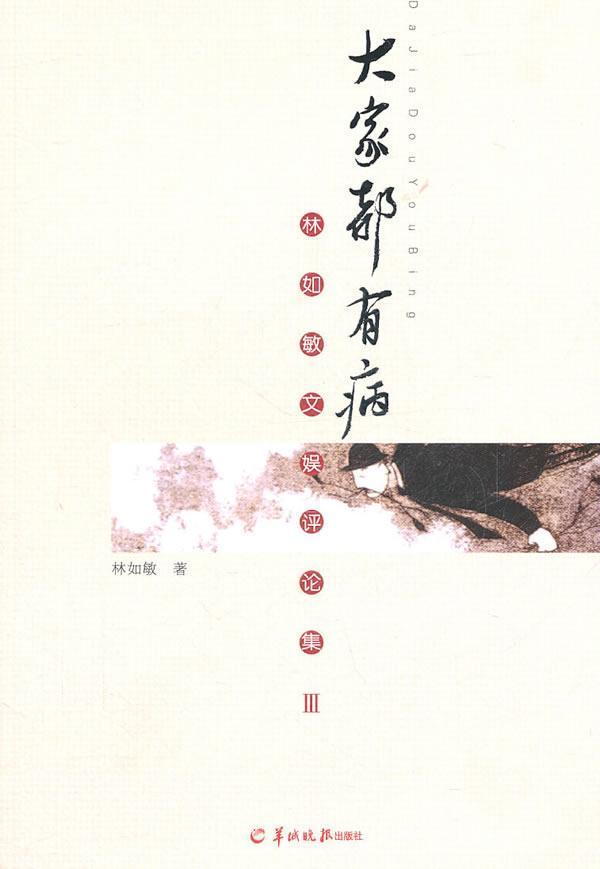 正版大家都有病——林如敏文娱评论集Ⅲ 9787806519141 林如敏 羊城晚报出版社 文学 书籍